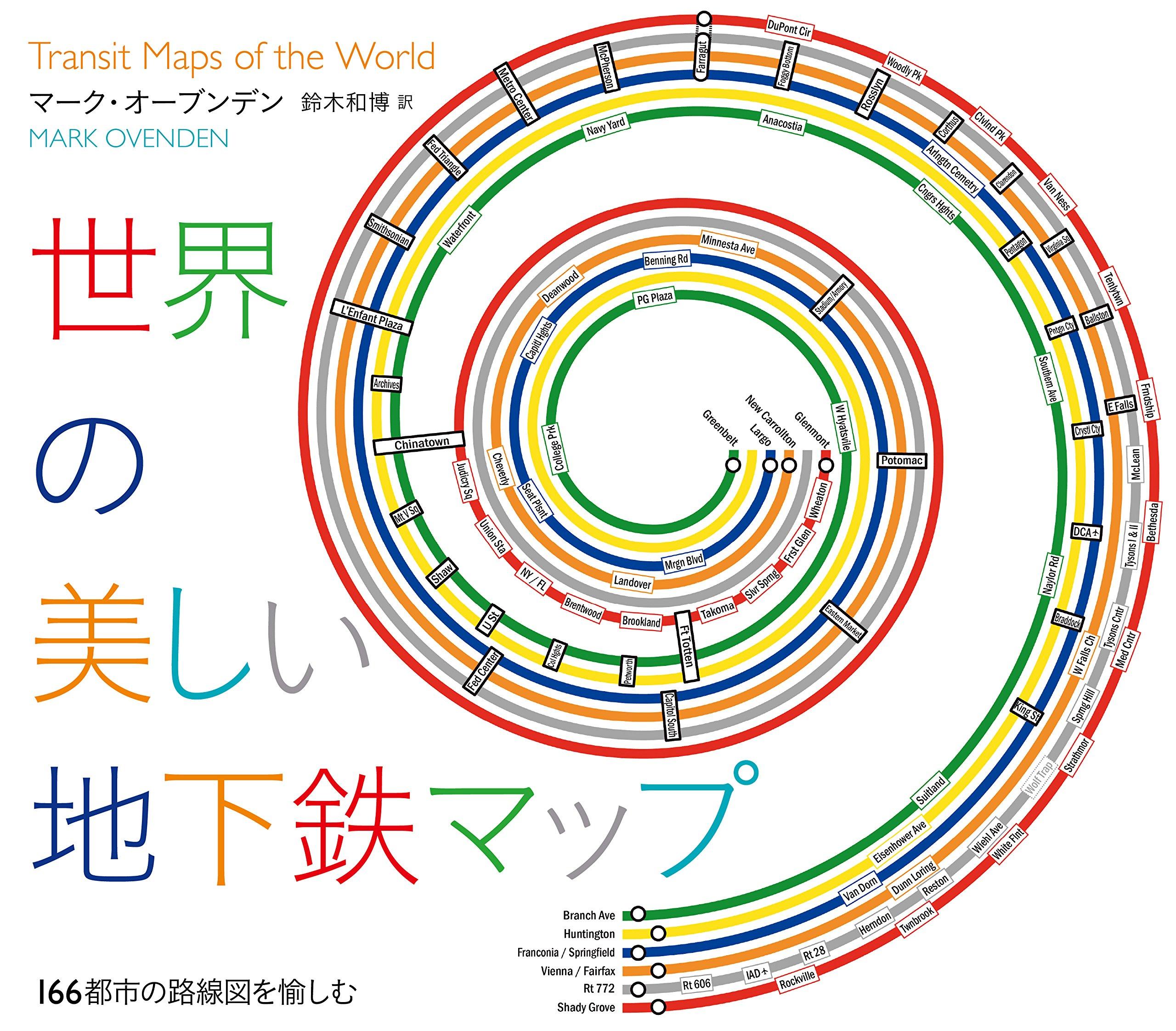 大阪 メトロ 路線 図 地下鉄