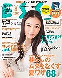 ESSE 2016 年 08月号 [雑誌] ESSE (デジタル雑誌)