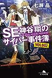 SE神谷翔のサイバー事件簿2