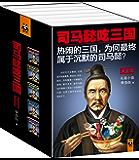 司马懿吃三国(读客熊猫君出品,大全集共5册。热闹的三国,为何最终属于沉默的司马懿?)