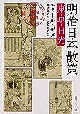 明治日本散策 東京・日光 (角川ソフィア文庫)