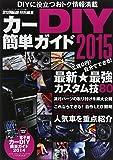 カーDIY簡単ガイド 2015 (NEWS MOOK)