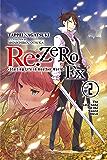 Re:ZERO -Starting Life in Another World- Ex, Vol. 2 (light novel): The Love Song of the Sword Devil (Re:ZERO Ex (light novel))