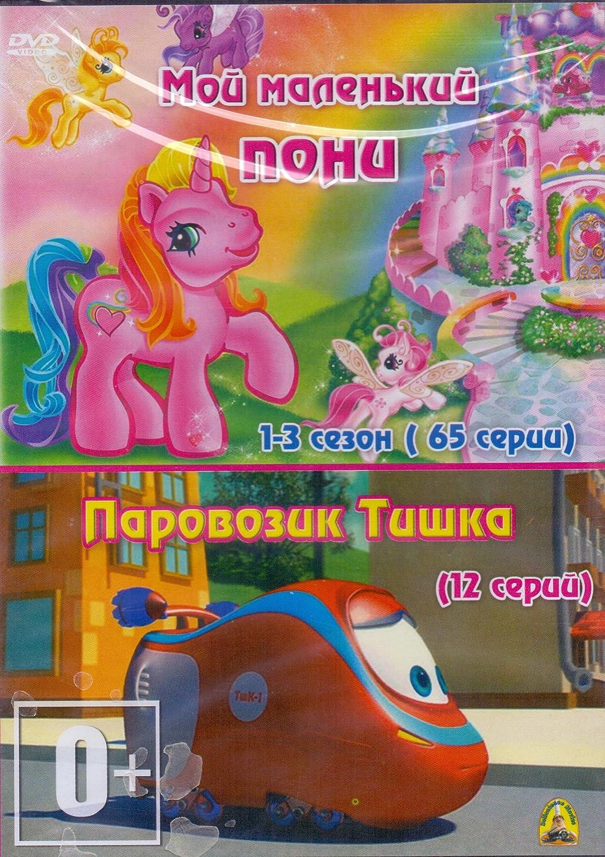 Cartoons паровозик Тишка Мой маленький пони мультфильм russian
