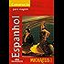 Conversação Para Viagem - Espanhol (Michaelis Tour)
