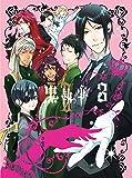 黒執事 II 3 【完全生産限定版】 [DVD]
