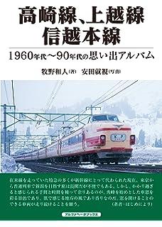 東北本線 1960~90年代の思い出ア...