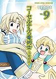 コーセルテルの竜術士~子竜物語~: 9 (ZERO-SUMコミックス)