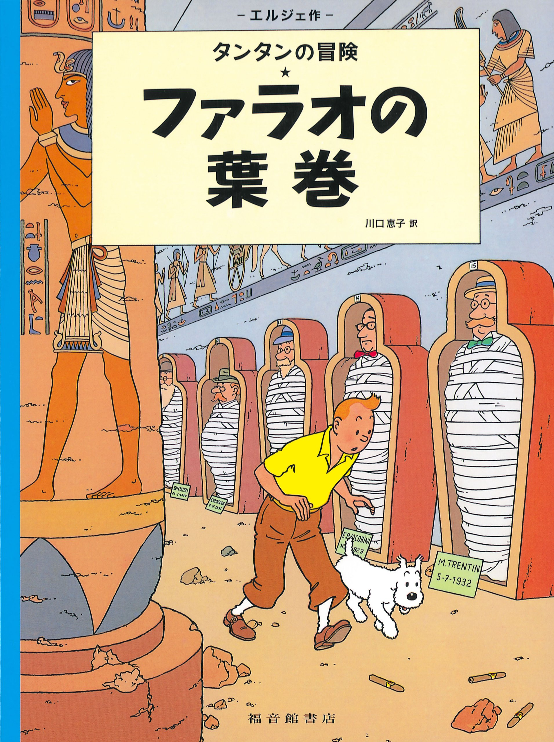 Download Cigars of the Pharaoh (the Adventures of Tintin) (Japanese Edition) pdf epub