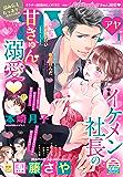 Young Love Comic aya 2019年1月号 [雑誌] (YLC)