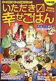 いただきマス幸せごはん(6): ほのぼのぬくぬく (まんがタイムマイパルコミックス)