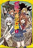 怪獣列島少女隊 1巻: バンチコミックス