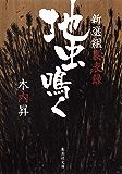 新選組裏表録 地虫鳴く (集英社文庫)