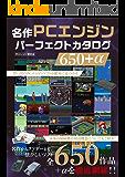 名作PCエンジンパーフェクトカタログ650+α