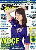 サッカーゲームキング 2014年08月号 [雑誌]