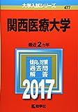 関西医療大学 (2017年版大学入試シリーズ)