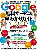 Google無料サービス早わかりガイド2020