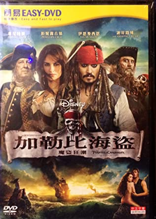 Amazon Com Pirates Of The Caribbean On Stranger Tides 2011 By Disney Version Dvd In English W Chinese Subtitles Imported From Hong Kong Johnny Depp Penelope Cruz Ian Mcshane Rob Marshall Movies Tv