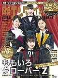 日経エンタテインメント! 2019年6月号臨時増刊 ももいろクローバーZ特装版