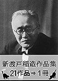 『新渡戸稲造作品集・21作品⇒1冊』