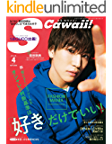 S Cawaii!(エスカワイイ) 2018年 04 月号 [雑誌]