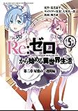 Re:ゼロから始める異世界生活 第二章 屋敷の一週間編 5巻 (デジタル版ビッグガンガンコミックス)