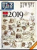 《财经》2019年第4期 总第551期 旬刊