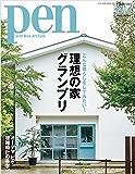 Pen (ペン) 『特集 こんな暮らしをしてみたい! 理想の家グランプリ』〈2015年 11/1号〉 [雑誌]