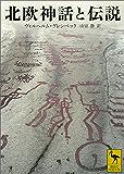 北欧神話と伝説 (講談社学術文庫)
