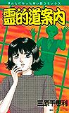 霊的道案内 (ほんとにあった怖い話コミックス)