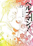 ヘルプマン!(17) (イブニングコミックス)
