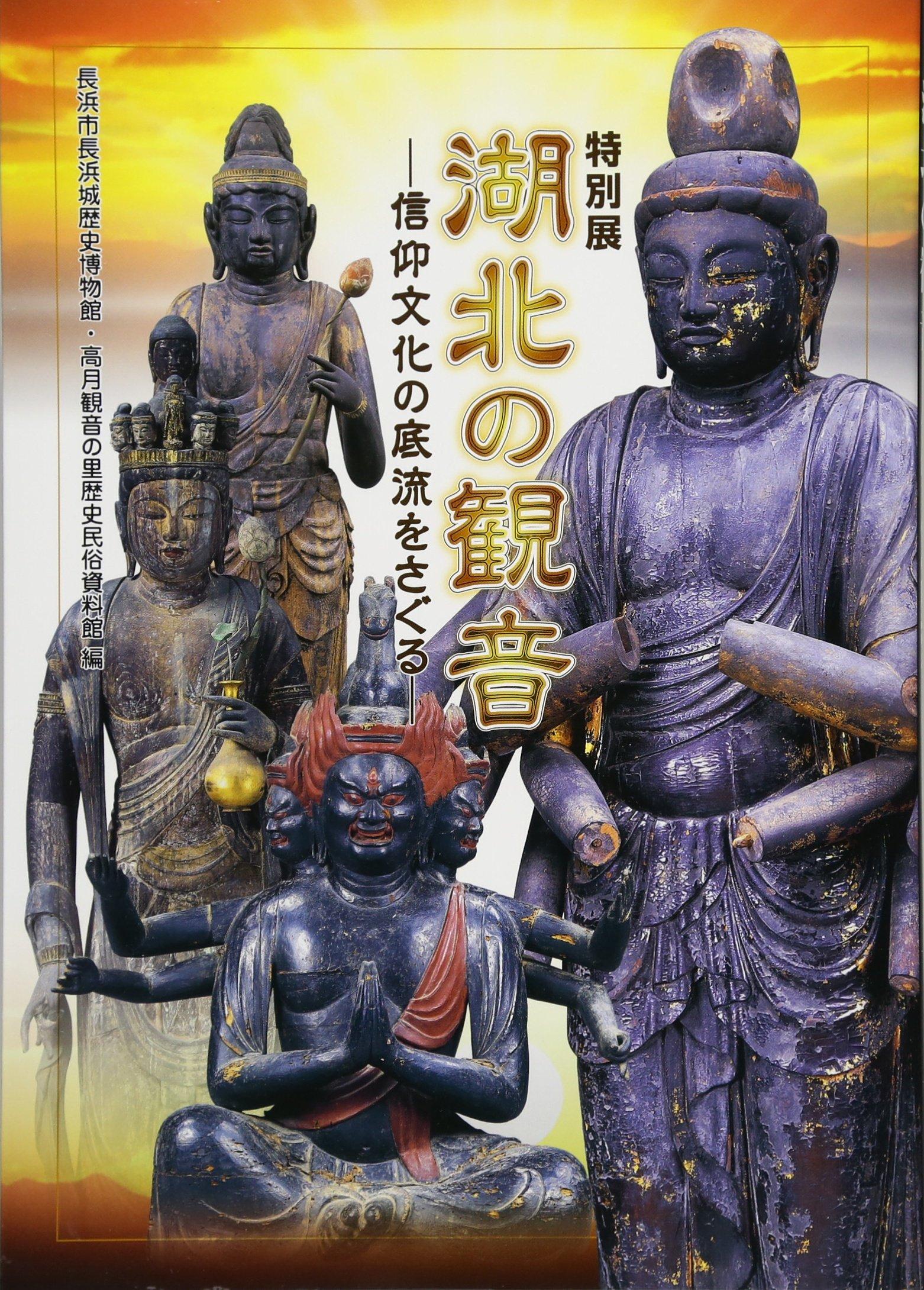 Download Kohoku no kannon : shinkō bunka no teiryū o saguru : tokubetsuten PDF
