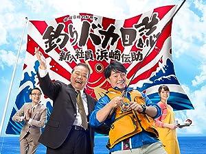 釣りバカ日誌 〜新入社員 浜崎伝助〜