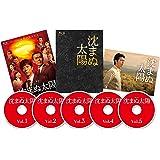 沈まぬ太陽 Blu-ray BOX