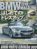 BMW MAGAZINE 2019 (メディアパルムック)