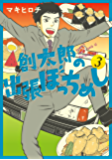 創太郎の出張ぼっちめし 3巻(完) (バンチコミックス)