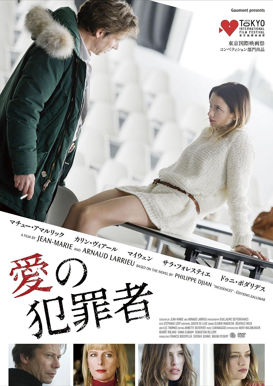 Amazon   愛の犯罪者 [DVD]   映...