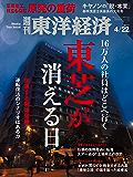 週刊東洋経済 2017年4/22号 [雑誌]