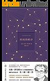 """時間的秩序(全球現象級暢銷科學讀物《七堂極簡物理課》作者全新力作,《時代周刊》2018十大非虛構好書,""""奇異博士""""本尼迪克特·康伯巴奇(卷福)傾情朗讀,用詩意語言探索時間的本質 )"""