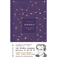 """时间的秩序(全球现象级畅销科学读物《七堂极简物理课》作者全新力作,《时代周刊》2018十大非虚构好书,""""奇异博士""""本尼迪克特·康伯巴奇(卷福)倾情朗读,用诗意语言探索时间的本质 )"""