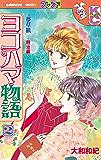 ヨコハマ物語(2) (デザートコミックス)