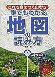 これで身につく山歩き 誰でもわかる地図の読み方 (るるぶDO!)