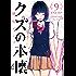 クズの本懐 9巻 décor (デジタル版ビッグガンガンコミックス)