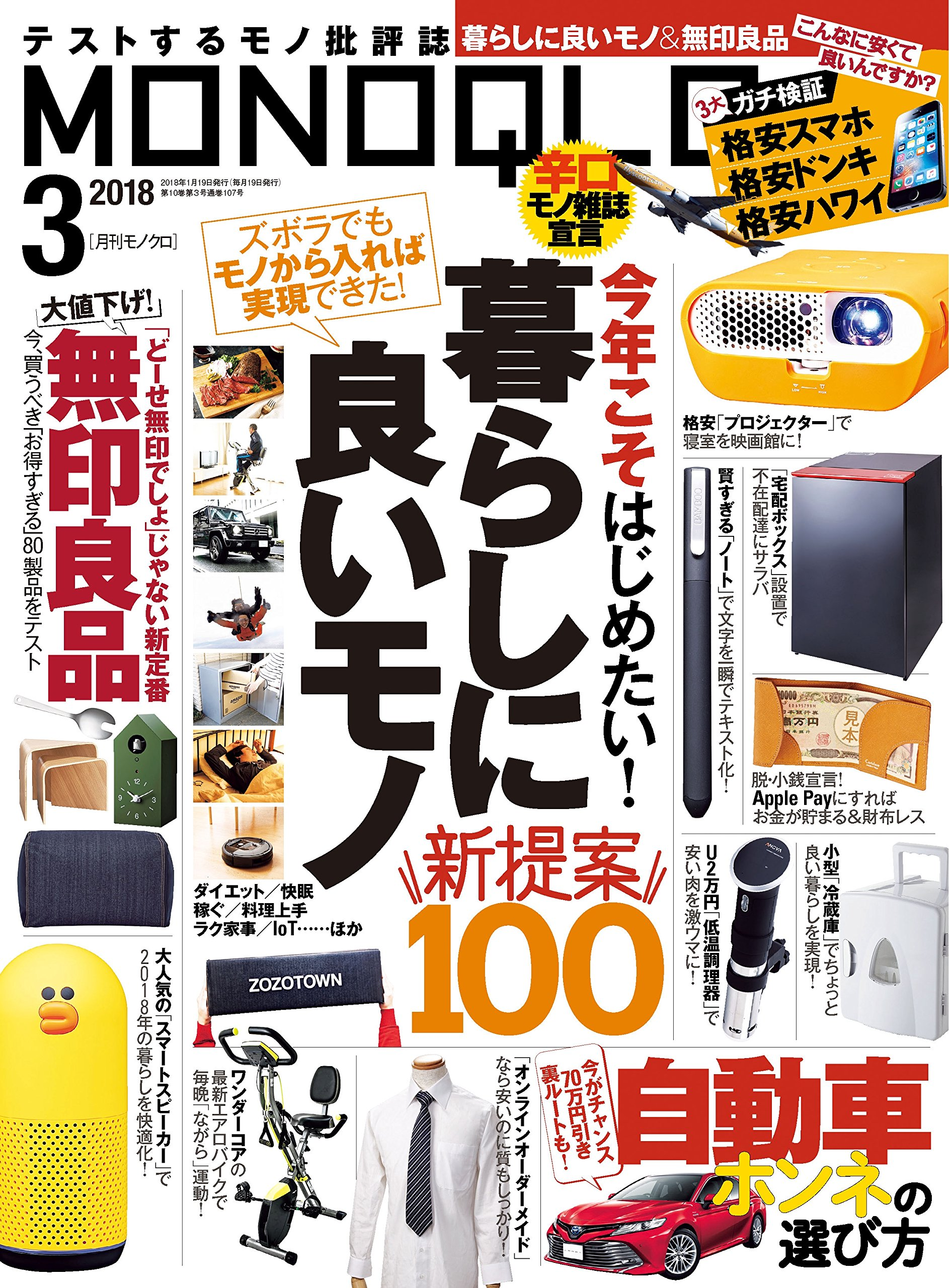 MONOQLO (モノクロ) 2018年 03月号 [雑誌]