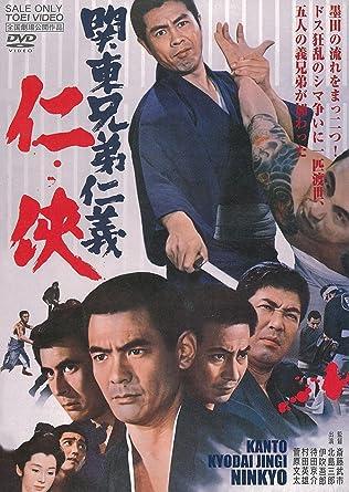 Amazon | 関東兄弟仁義 仁侠 [DVD] | 映画