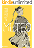 楚漢列伝α METEO 04 (ハタ文庫)