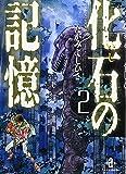 化石(いし)の記憶 (Vol.2) (秋田文庫 (22-4))