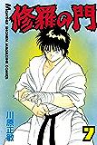 修羅の門(7) (月刊少年マガジンコミックス)