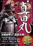NHK大河ドラマ歴史ハンドブック 真田丸 (NHKシリーズ)