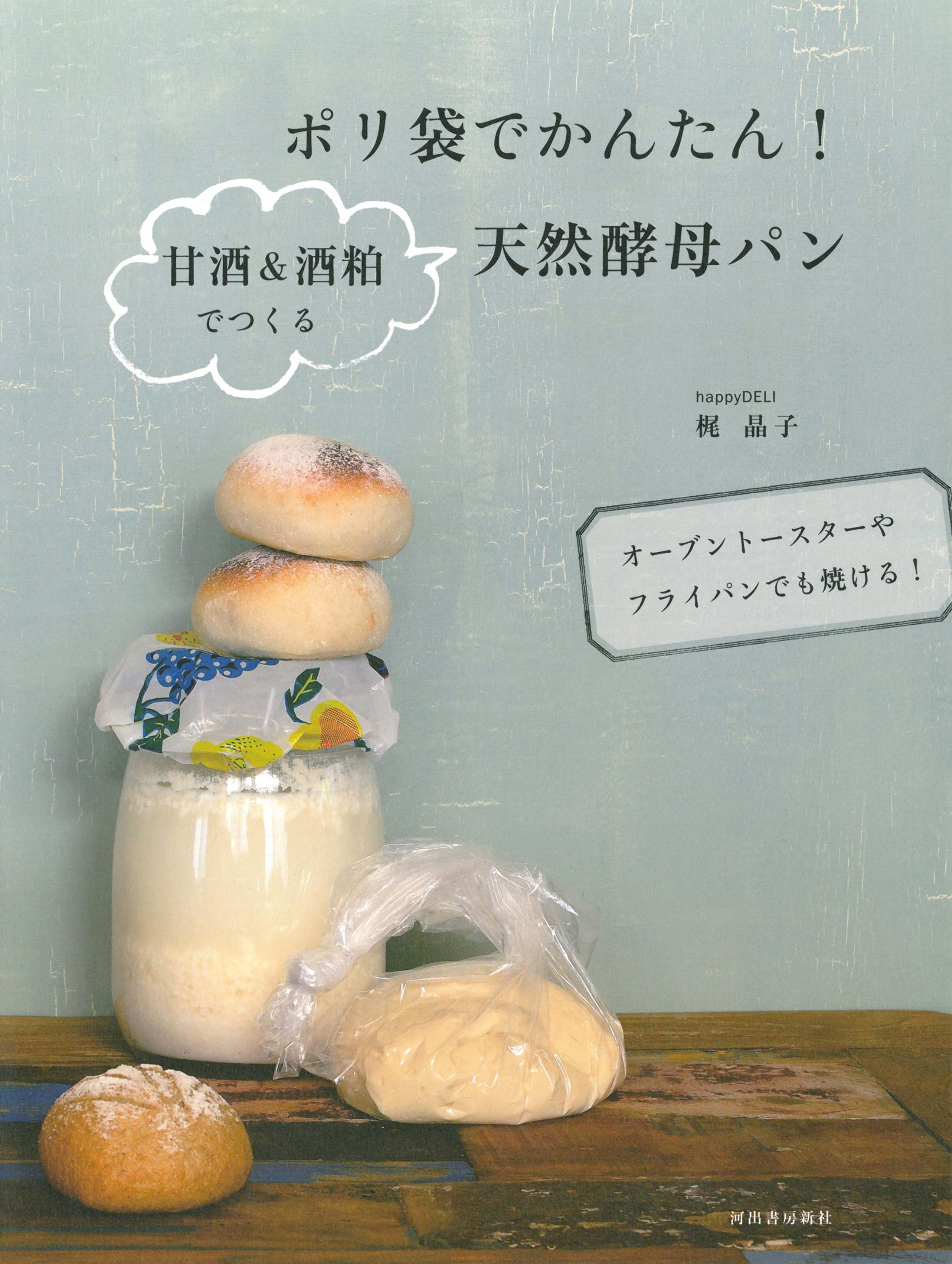 Natural yeast bread to make with simple! Sweet sake and sake lees in a plastic bag (2013) ISBN: 4309283683 [Japanese Import] pdf